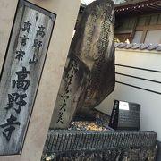高野寺の門前