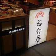 松山国際空港の出国前エリアでお土産購入。