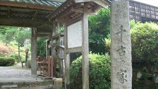 千古の家(坪川家住宅)