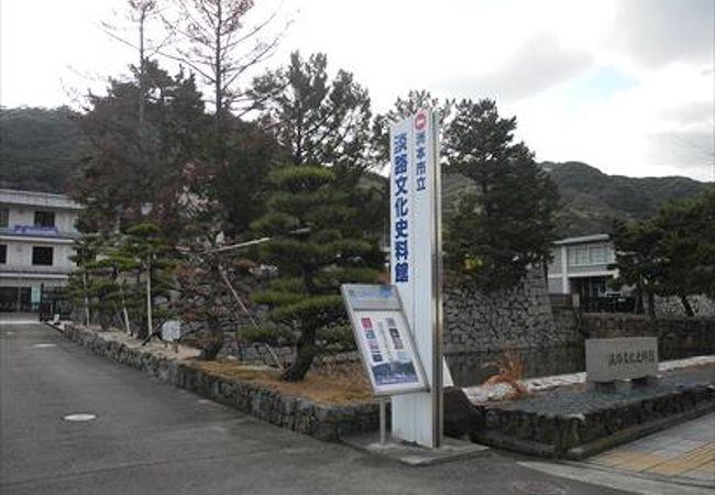 兵庫県洲本市山手に有ります。ここは、洲本に関する博物館で、江戸時代のはじめに築かれた洲本城跡にあり、瀬戸内海国立公園の一角に有る、静かな雰囲気の博物館です。