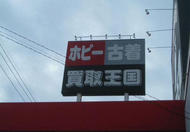買取王国 (大垣店)