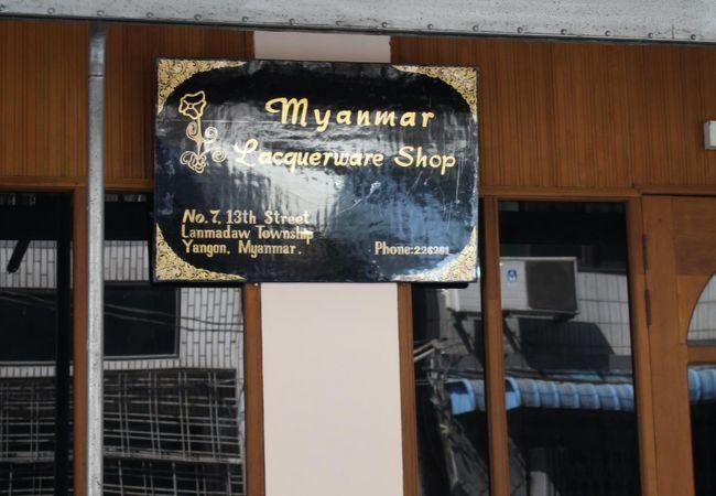 ミャンマー ラッカーウェア ショップ