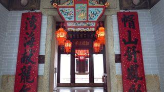 (香港)三棟屋と荃灣の歴史がわかる