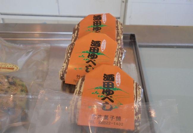 竹内菓子舗