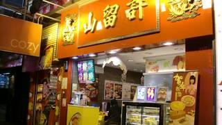 許留山 (漢口道店)