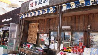 加太の名店