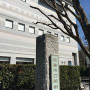 佐倉市立美術館でございます