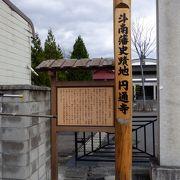 会津藩再興の地