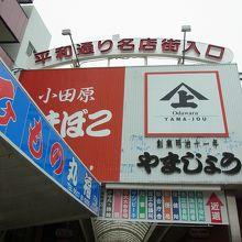熱海駅前平和通り商店街