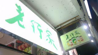 老行家 (2000年廣場店)