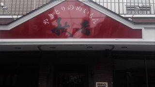 秋吉 中野店