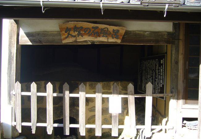 久賀の石風呂