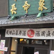 成田の酒蔵です
