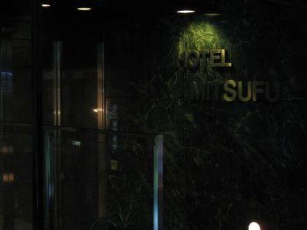 ホテル ミツフ 写真