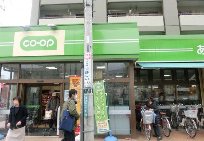 コープとうきょう (日野駅前店)