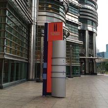 ペトロナスツインタワーの1F入口