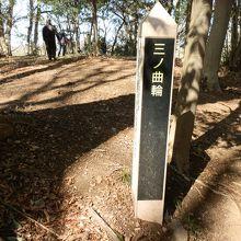 松山城、3ノ曲輪があった跡です。