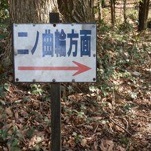 松山城、二ノ曲輪方面の看板です。