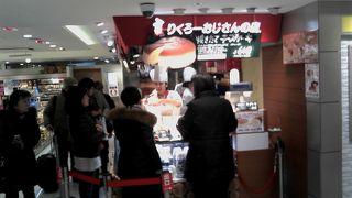 りくろーおじさんの店 (近鉄阿倍野橋駅店)