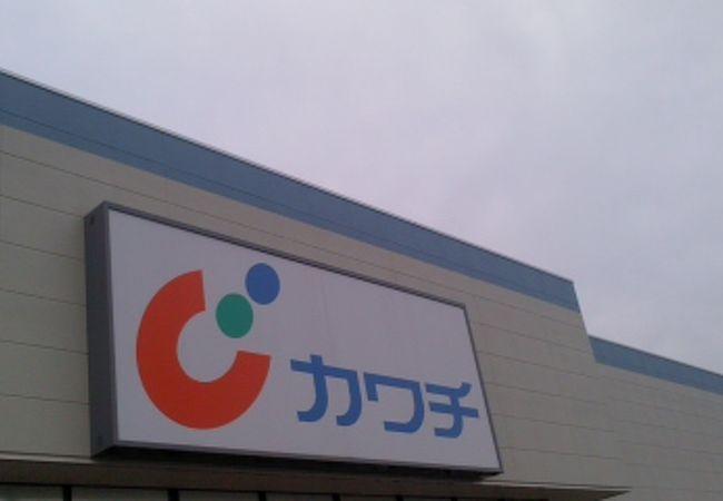 カワチ薬品 (田富店)