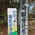 写真:歩崎展望台