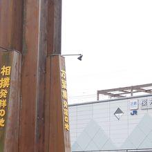 桜井駅 (奈良県)