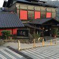 台北中心部からも行きやすい日本旅館風の日帰り温泉