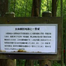大屋刑場跡と一里塚の説明看板です。