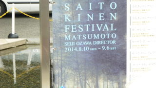 【開催中止】2021セイジ オザワ松本フェスティバル