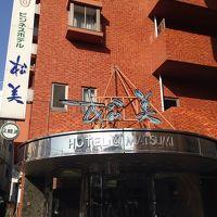 別府温泉 ホテル松美 写真
