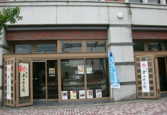 津田孫兵 (うまし國小浜店)