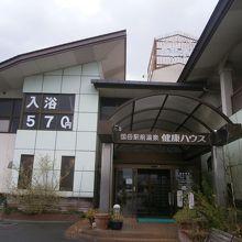 国母駅前温泉 健康ハウス