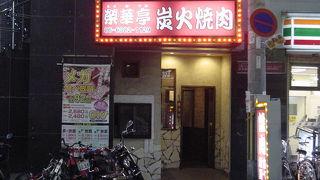 炭火焼肉じゅじゅ庵 十三店