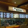 まいどおおきに食堂 (静岡掛川PA食堂)