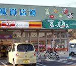 JA直売所 島の恵み (小松店)