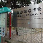 小さな鉄道博物館