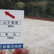 道の駅の先で左折し、舗装した道沿いにある駐車場入口の看板。