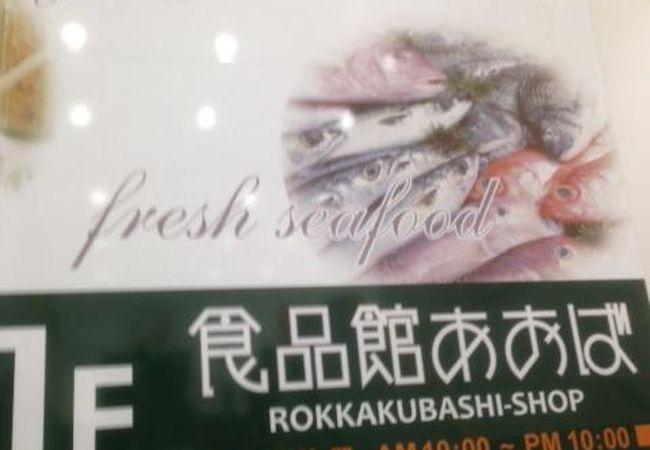 食品館あおば (六角橋店)