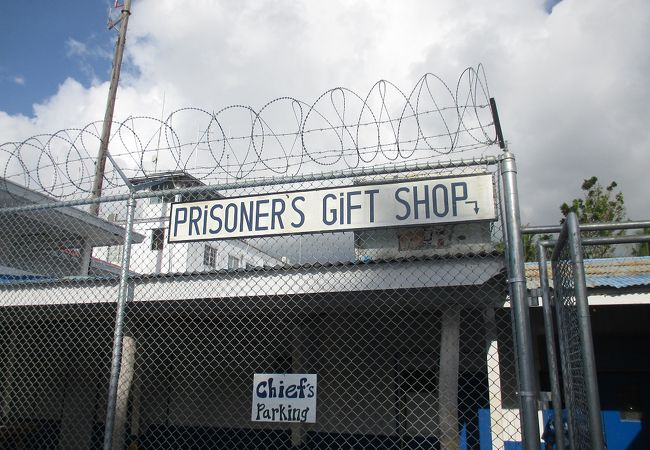 刑務所ギフトショップ
