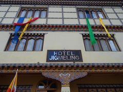 ホテル ジグメリン 写真