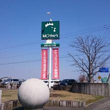 大きなたまごの石像
