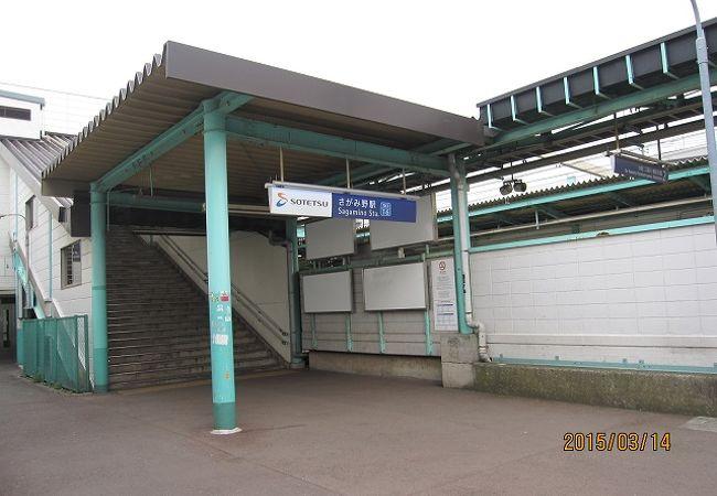 さがみ野駅