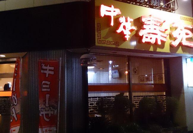 中華の寿苑