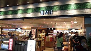 裕珍馨松山空港店でございます