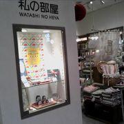 生活雑貨や小物のお店