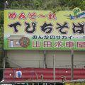 写真:山田水車屋