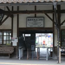 大隅横川駅の出札口です。