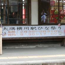 駅構内では、「大隅横川駅ひな祭り」が開催中でした。