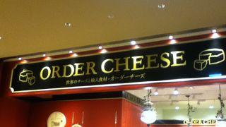 オーダーチーズ