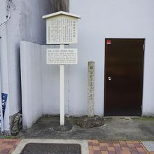 後藤新平宅跡
